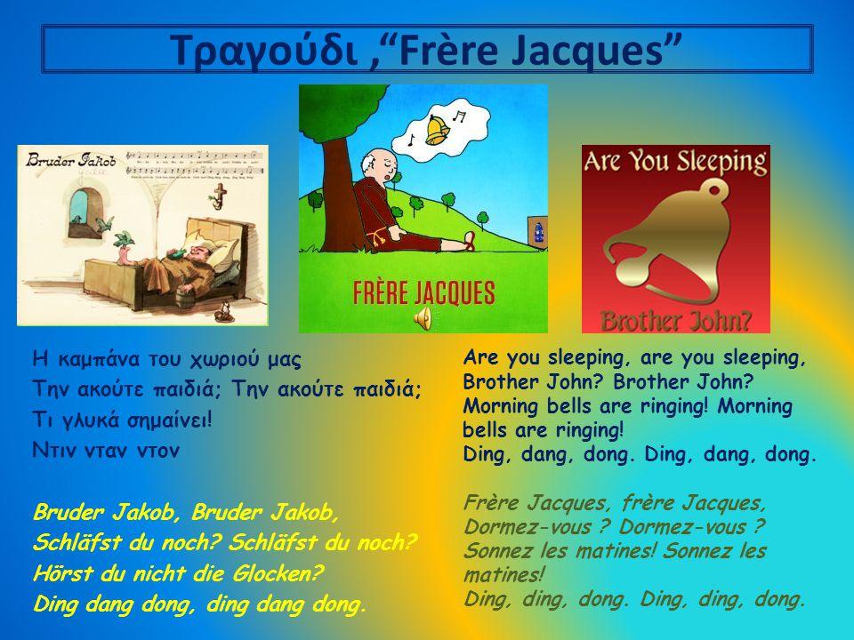 Τραγούδι , Frère Jacques