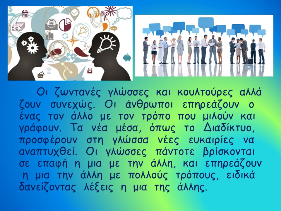 Οι ζωντανές γλώσσες και κουλτούρες αλλάζουν συνεχώς