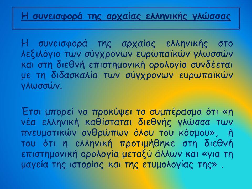 Η συνεισφορά της αρχαίας ελληνικής γλώσσας
