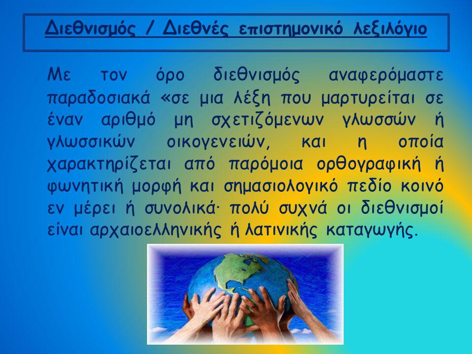 Διεθνισμός / Διεθνές επιστημονικό λεξιλόγιο
