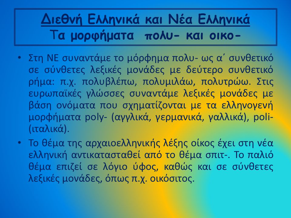 Διεθνή Ελληνικά και Νέα Ελληνικά Tα μορφήματα πολυ- και οικο-