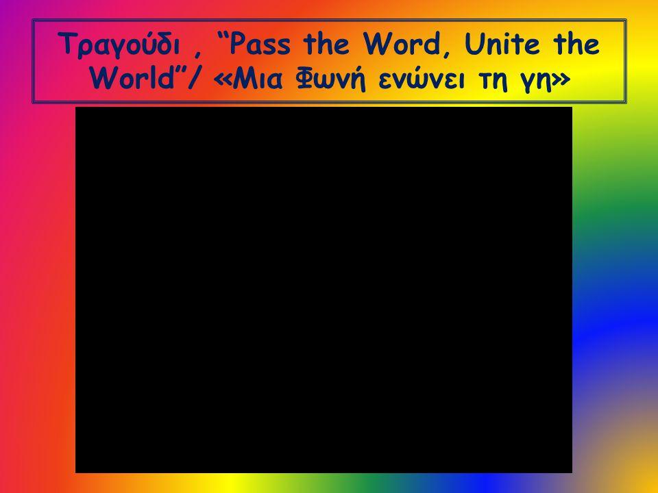Τραγούδι , Pass the Word, Unite the World / «Μια Φωνή ενώνει τη γη»