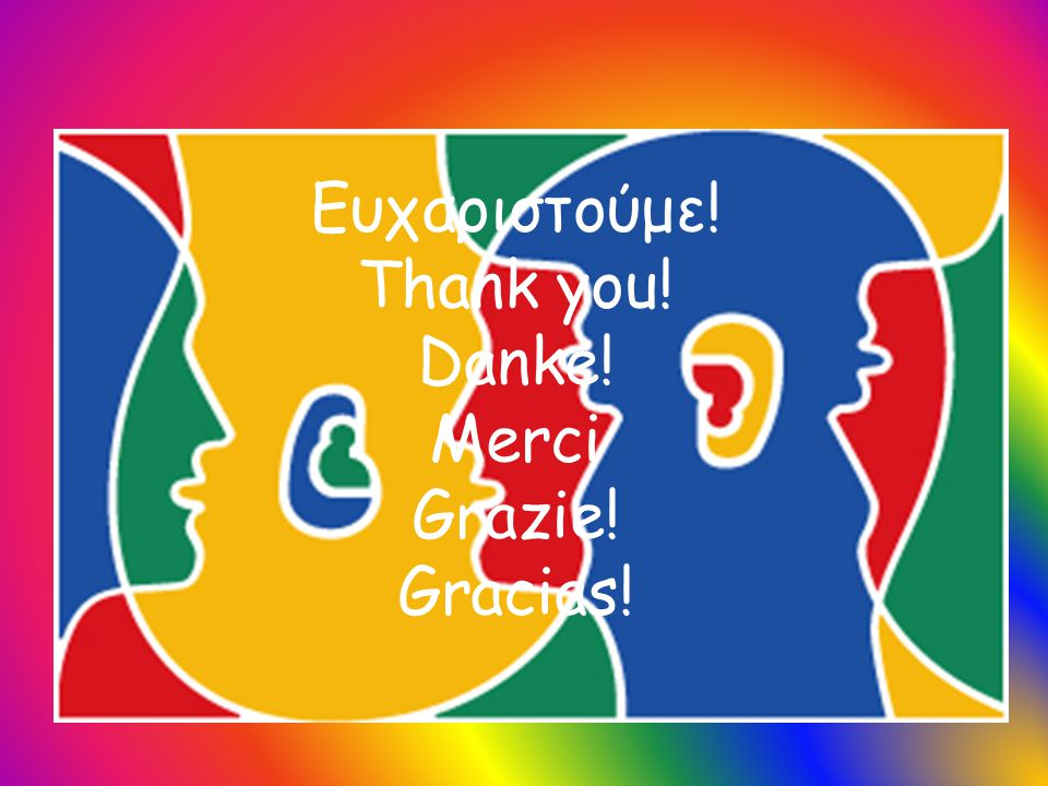 Ευχαριστούμε! Τhank you! Danke! Merci Grazie! Gracias!