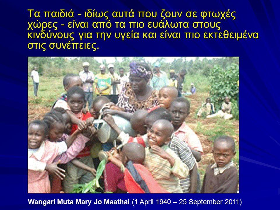 Τα παιδιά - ιδίως αυτά που ζουν σε φτωχές χώρες - είναι από τα πιο ευάλωτα στους κινδύνους για την υγεία και είναι πιο εκτεθειμένα στις συνέπειες.