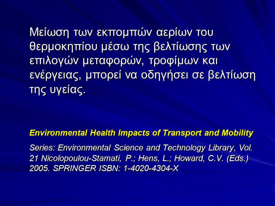 Μείωση των εκπομπών αερίων του θερμοκηπίου μέσω της βελτίωσης των επιλογών μεταφορών, τροφίμων και ενέργειας, μπορεί να οδηγήσει σε βελτίωση της υγείας.
