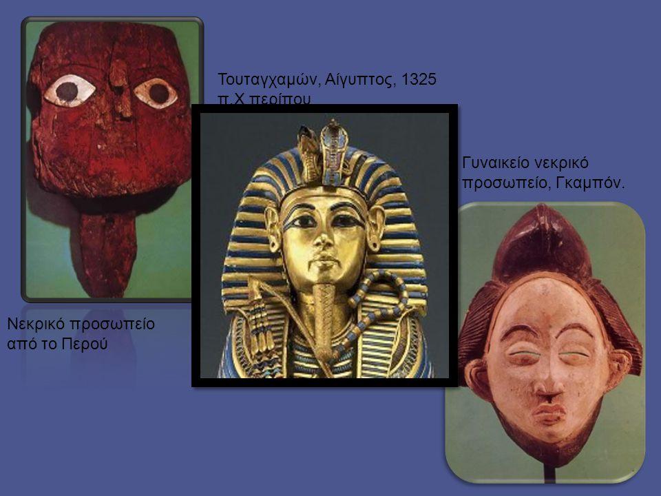 Τουταγχαμών, Αίγυπτος, 1325 π.Χ περίπου