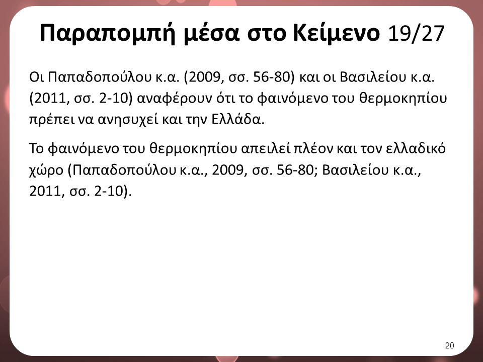 Παραπομπή μέσα στο Κείμενο 20/27