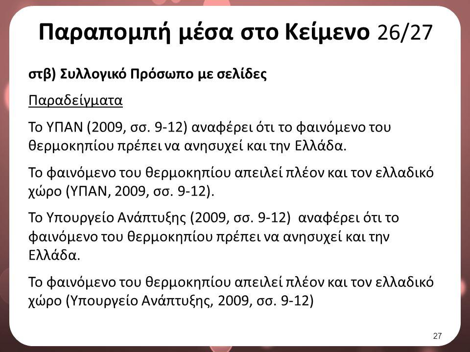 Παραπομπή μέσα στο Κείμενο 27/27