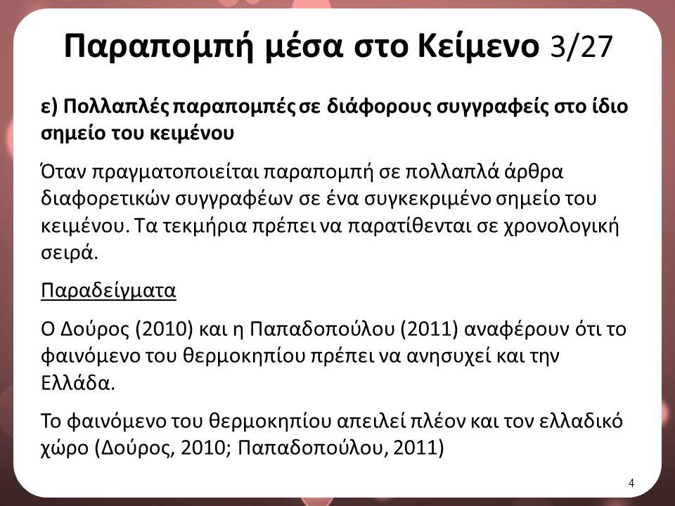 Παραπομπή μέσα στο Κείμενο 4/27