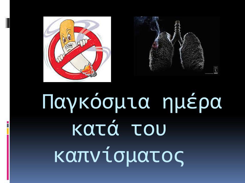 Παγκόσμια ημέρα κατά του καπνίσματος