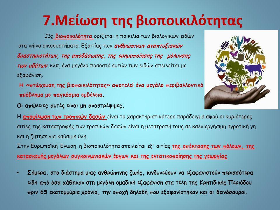 7.Μείωση της βιοποικιλότητας