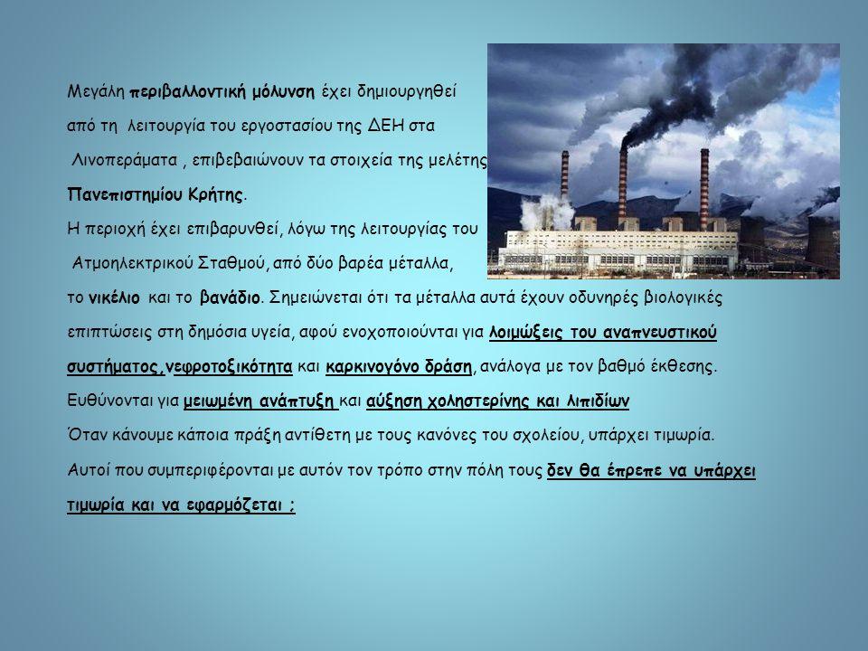 Μεγάλη περιβαλλοντική μόλυνση έχει δημιουργηθεί