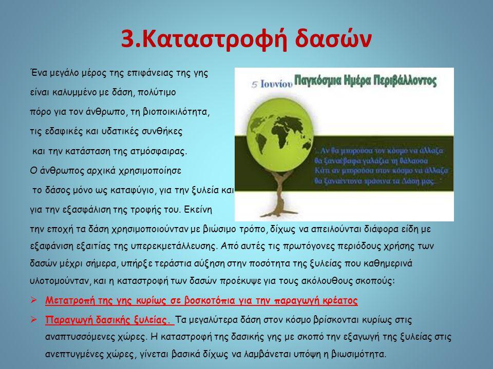 3.Καταστροφή δασών Ένα μεγάλο μέρος της επιφάνειας της γης