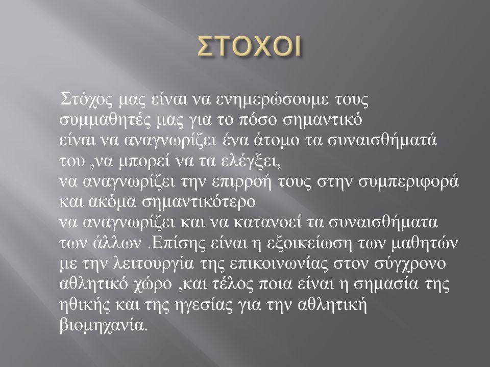 ΣΤΟΧΟΙ