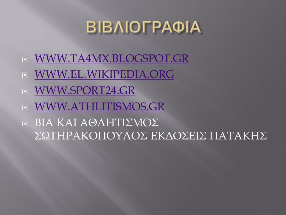 ΒΙΒΛΙΟΓΡΑΦΙΑ WWW.TA4MX.BLOGSPOT.GR WWW.EL.WIKIPEDIA.ORG WWW.SPORT24.GR