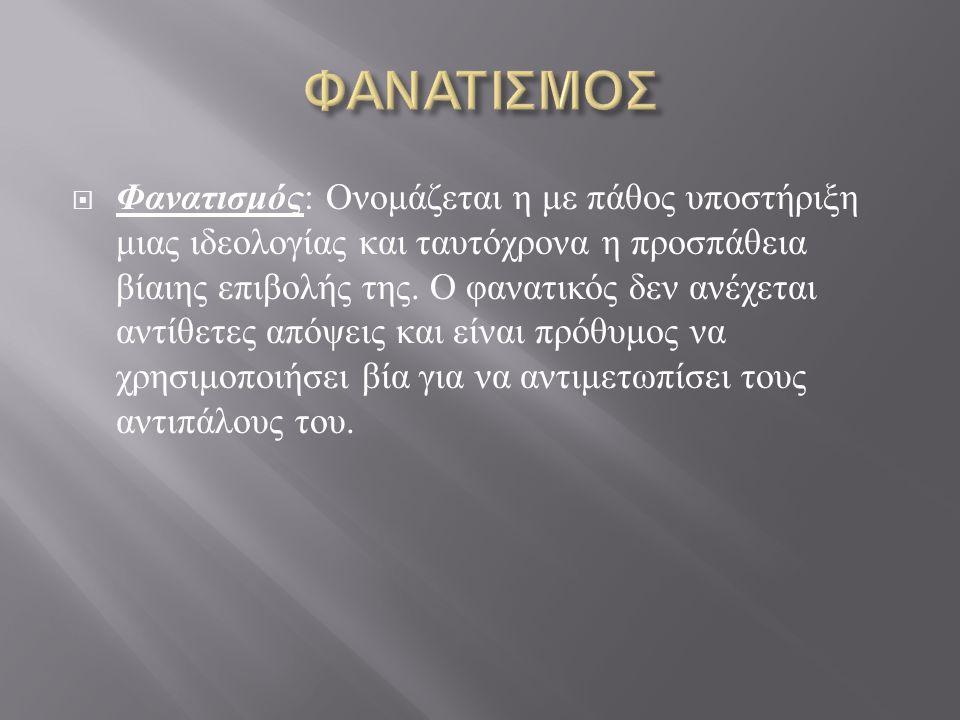 ΦΑΝΑΤΙΣΜΟΣ