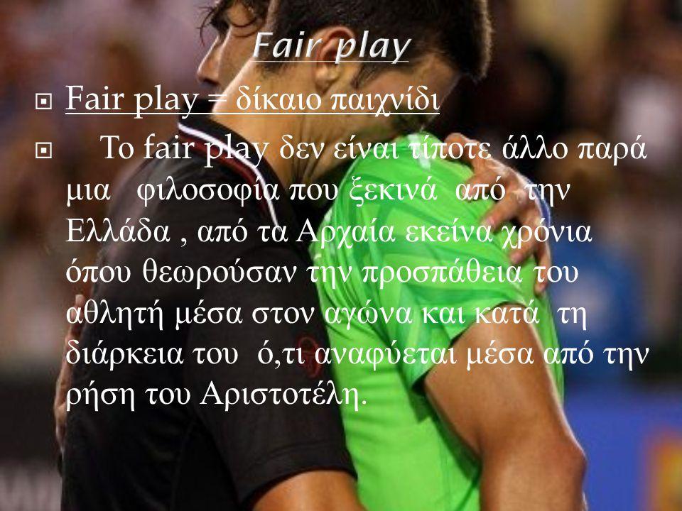 Fair play Fair play = δίκαιο παιχνίδι