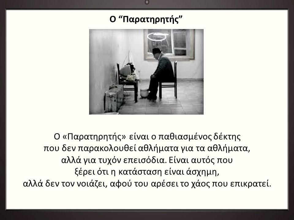 Ο «Παρατηρητής» είναι ο παθιασμένος δέκτης