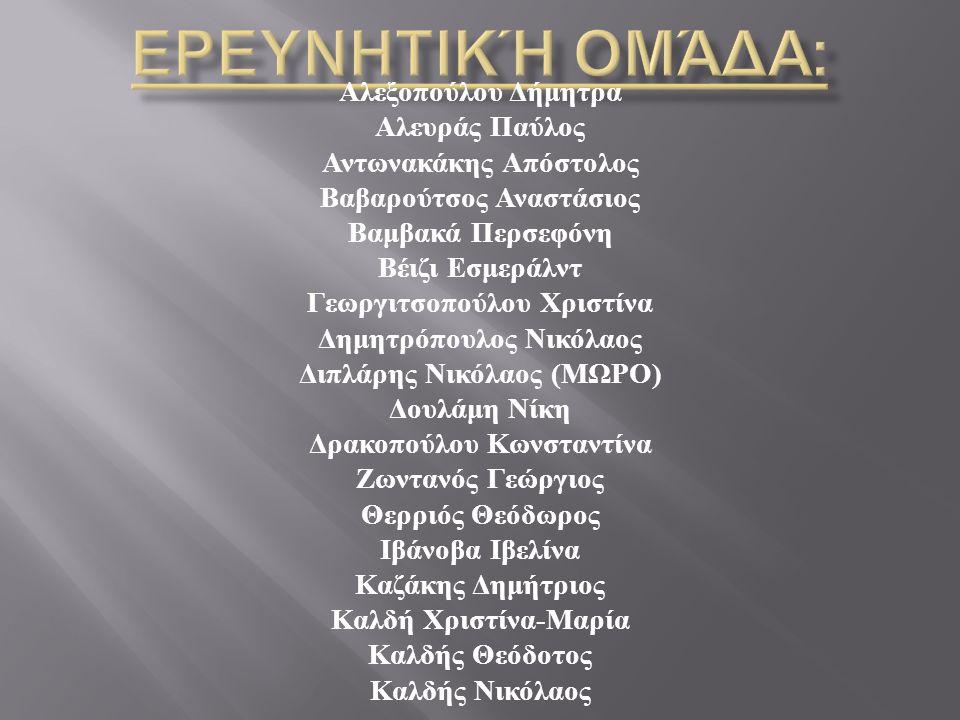 Ερευνητική Ομάδα: Αλεξοπούλου Δήμητρα Αλευράς Παύλος