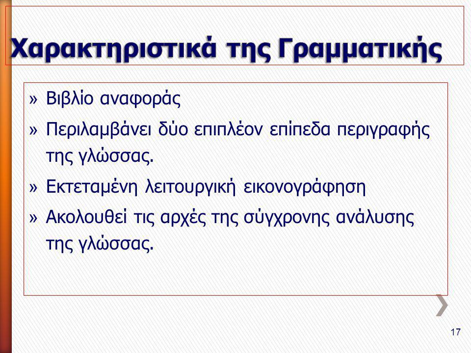 Χαρακτηριστικά της Γραμματικής