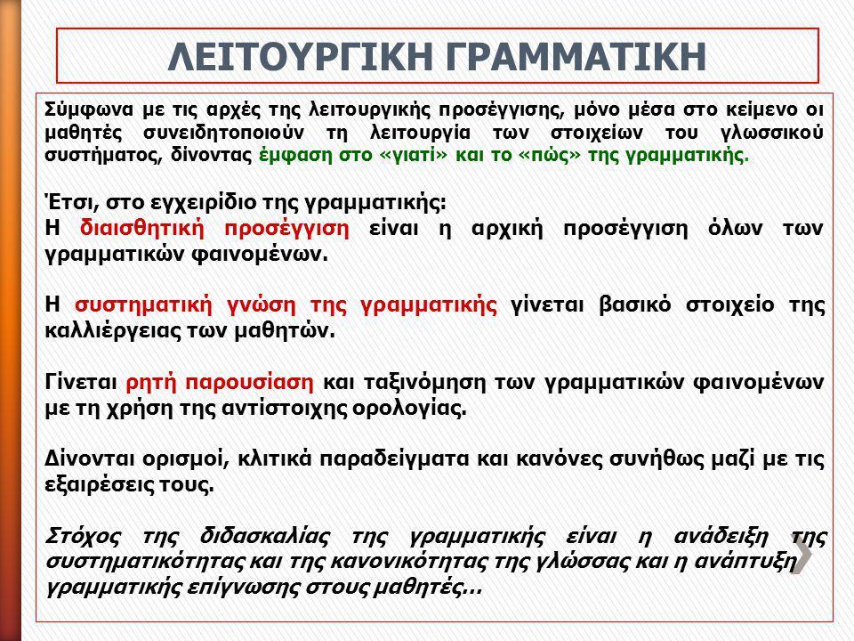 ΛΕΙΤΟΥΡΓΙΚΗ ΓΡΑΜΜΑΤΙΚΗ