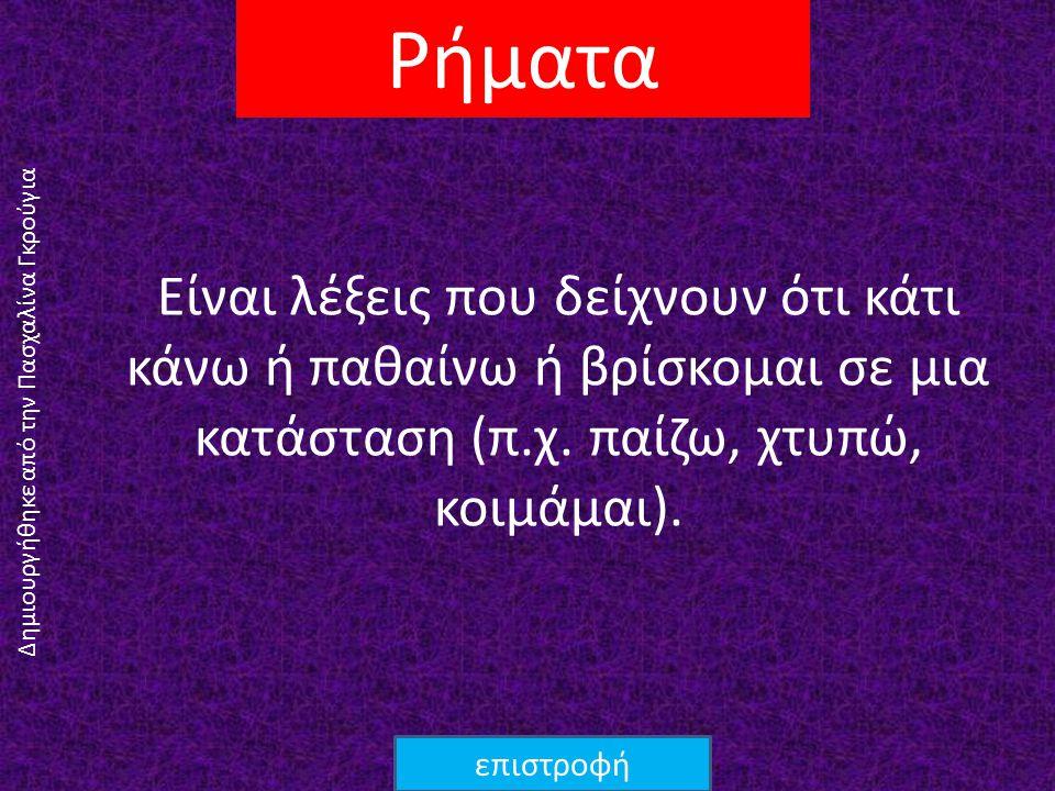 Ρήματα Δημιουργήθηκε από την Πασχαλίνα Γκρούγια.