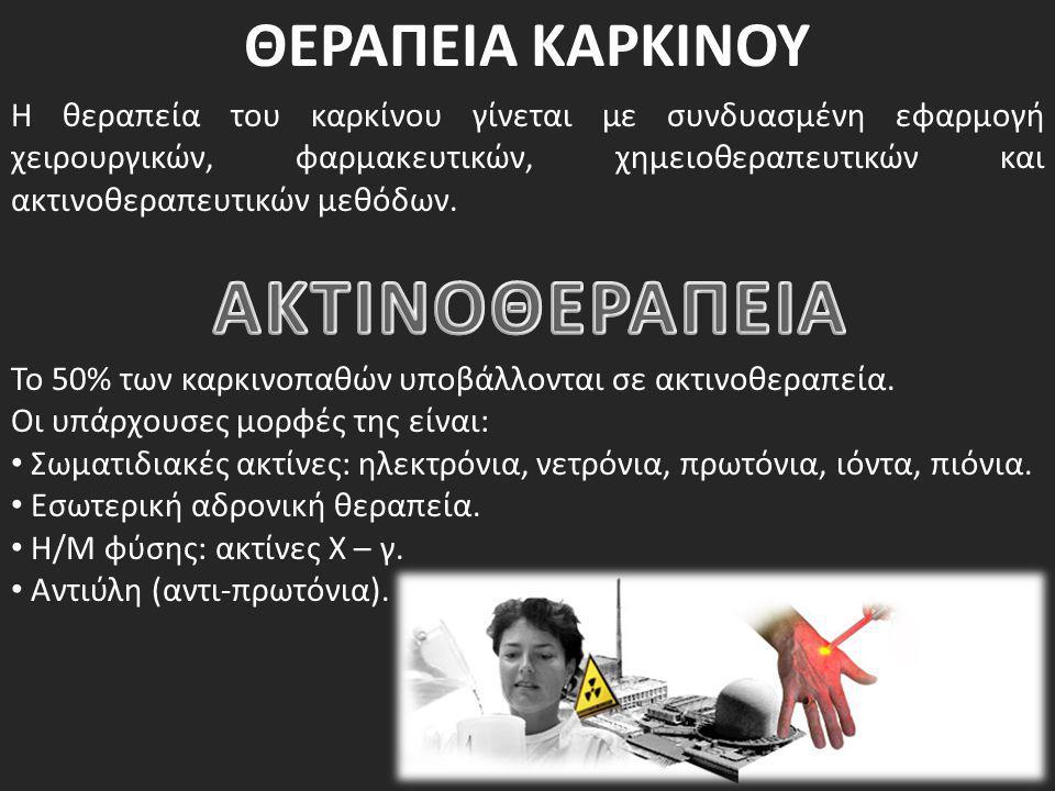 ΑΚΤΙΝΟΘΕΡΑΠΕΙΑ ΘΕΡΑΠΕΙΑ ΚΑΡΚΙΝΟΥ