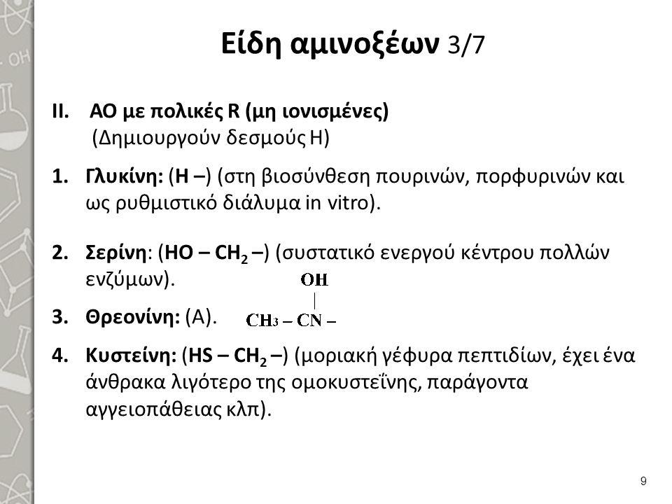 Είδη αμινοξέων 4/7 Τυροσίνη: