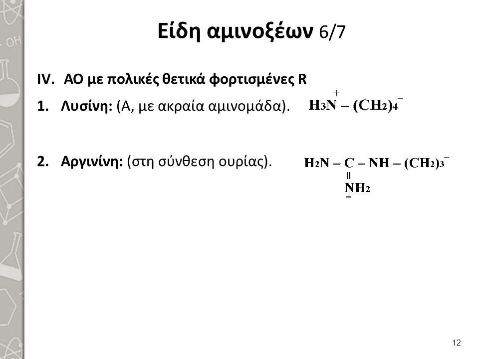 Είδη αμινοξέων 7/7 Τα 10 απαραίτητα (θεμελιώδη) ΑΟ δεν μπορεί να τα συνθέσει ο οργανισμός.