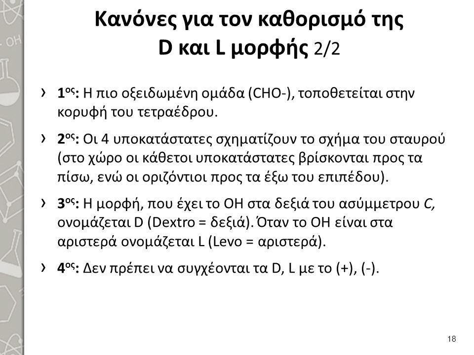 Όξινες και βασικές ιδιότητες των αμινοξέων (αμφολύτες) 1/4