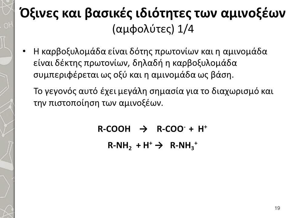 Όξινες και βασικές ιδιότητες των αμινοξέων (αμφολύτες) 2/4