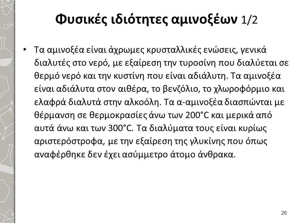Φυσικές ιδιότητες αμινοξέων 2/2