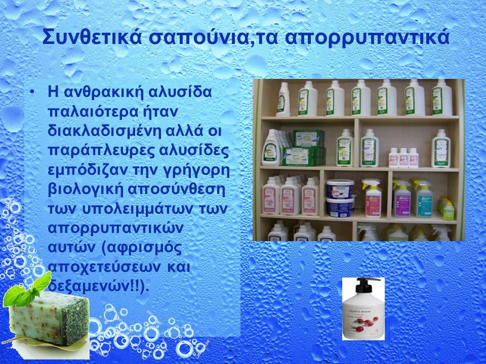 Συνθετικά σαπούνια,τα απορρυπαντικά