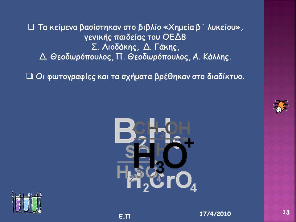 Δ. Θεοδωρόπουλος, Π. Θεοδωρόπουλος, Α. Κάλλης.