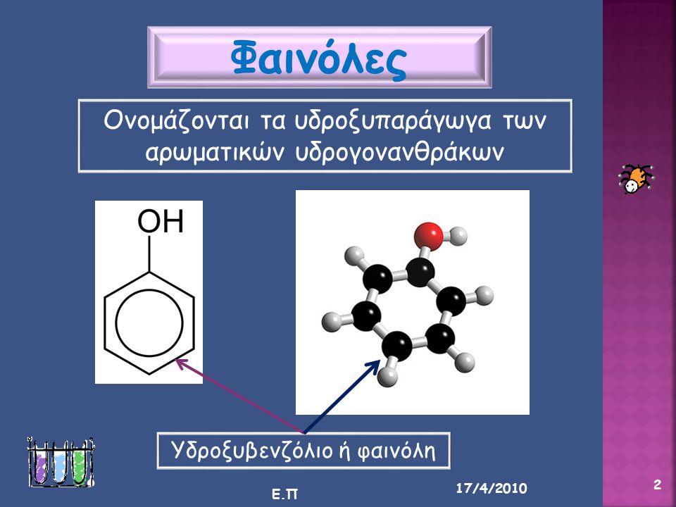 Φαινόλες Ονομάζονται τα υδροξυπαράγωγα των αρωματικών υδρογονανθράκων