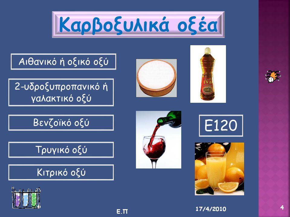 2-υδρoξυπροπανικό ή γαλακτικό οξύ