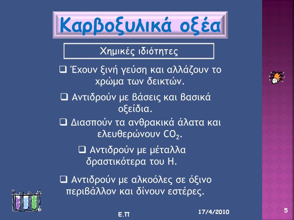 Καρβοξυλικά οξέα Χημικές ιδιότητες