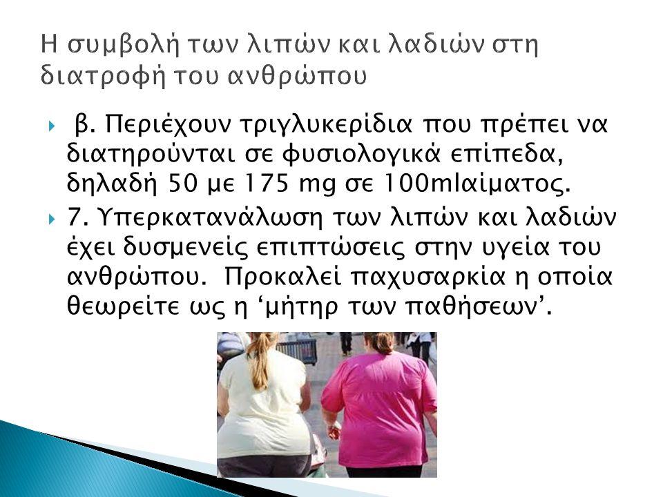 Η συμβολή των λιπών και λαδιών στη διατροφή του ανθρώπου