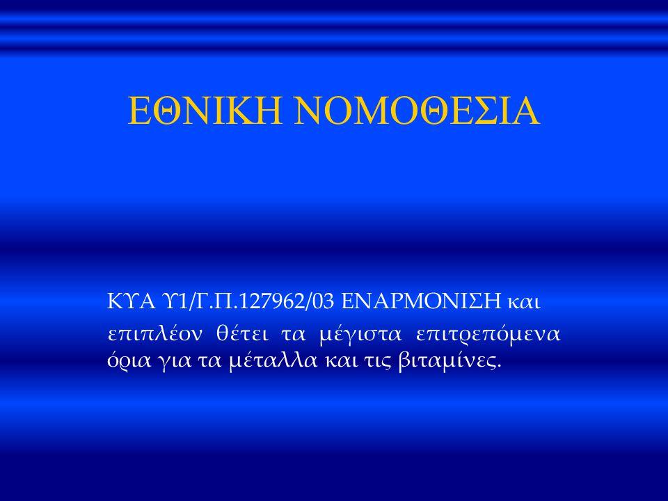ΕΘΝΙΚΗ ΝΟΜΟΘΕΣΙΑ ΚΥΑ Υ1/Γ.Π.127962/03 ΕΝΑΡΜΟΝΙΣΗ και