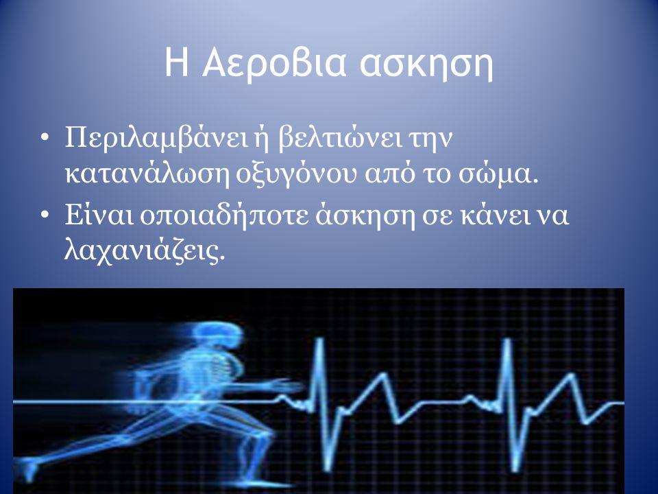 Η Αεροβια ασκηση Περιλαμβάνει ή βελτιώνει την κατανάλωση οξυγόνου από το σώμα.