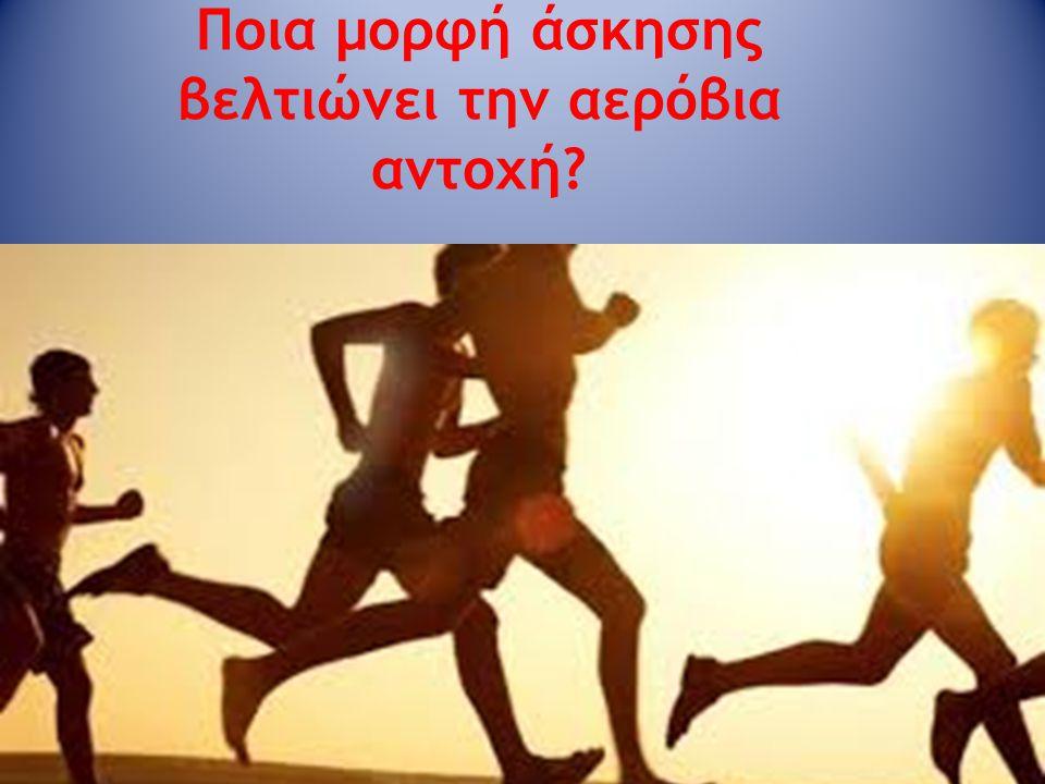Ποια μορφή άσκησης βελτιώνει την αερόβια αντοχή