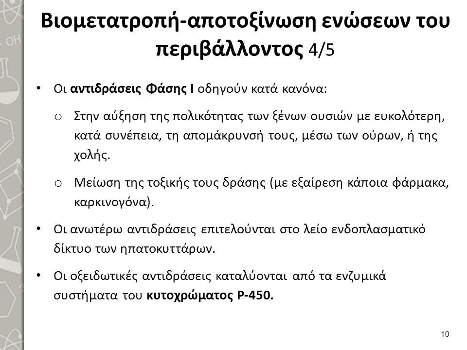 Βιομετατροπή-αποτοξίνωση ενώσεων του περιβάλλοντος 5/5