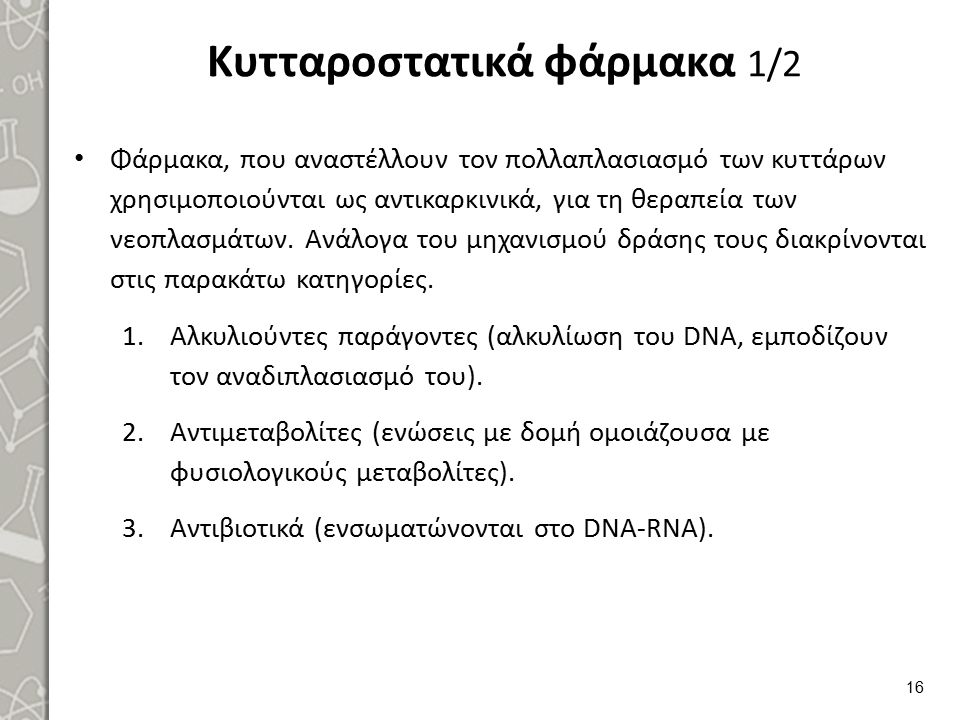 Κυτταροστατικά φάρμακα 2/2