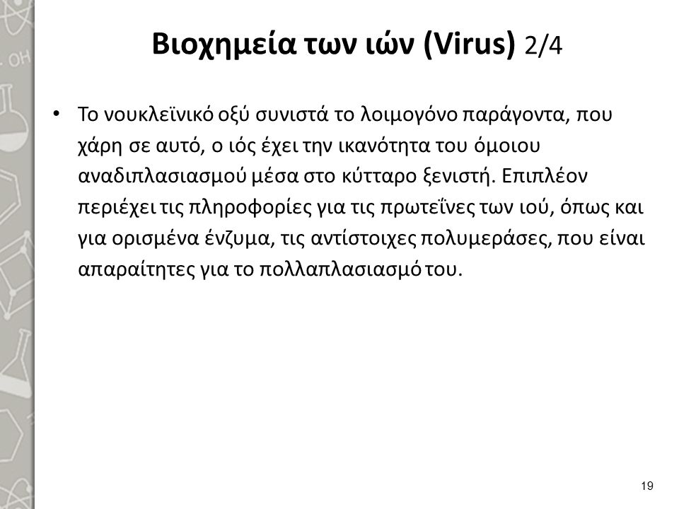 Βιοχημεία των ιών (Virus) 3/4