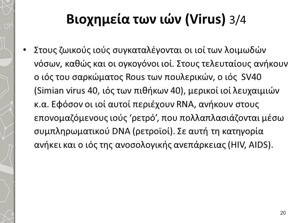 Βιοχημεία των ιών (Virus) 4/4