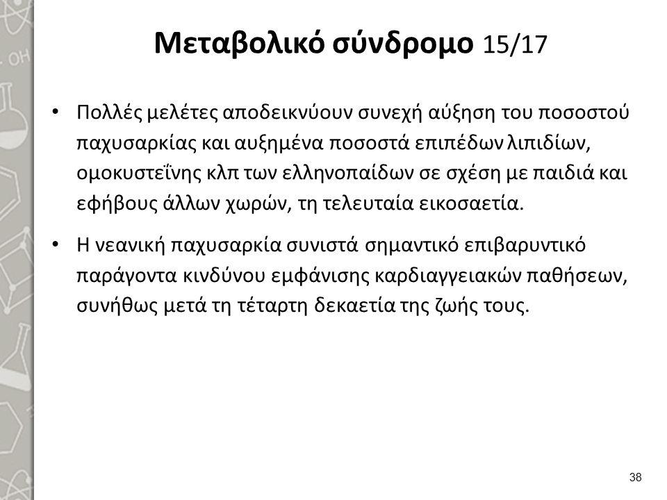 Μεταβολικό σύνδρομο 16/17