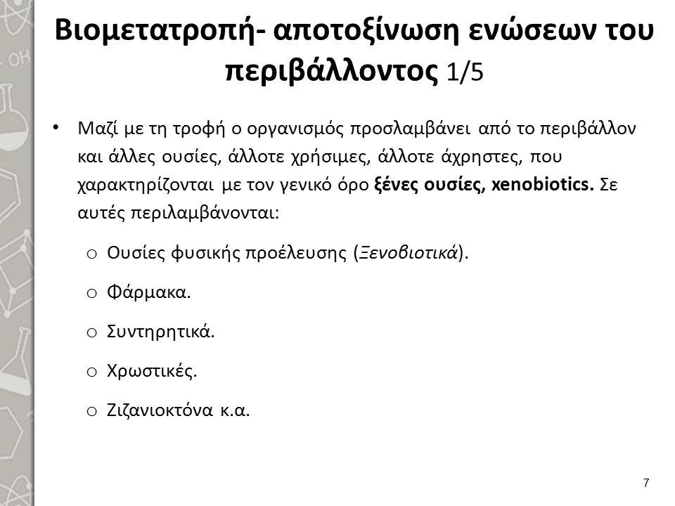 Βιομετατροπή-αποτοξίνωση ενώσεων του περιβάλλοντος 2/5