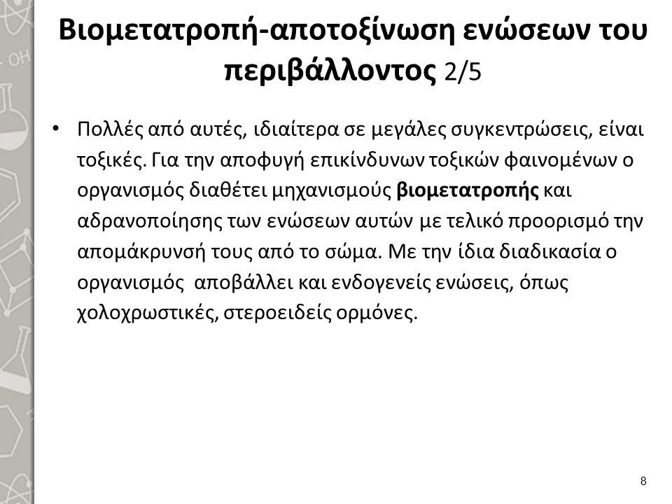 Βιομετατροπή-αποτοξίνωση ενώσεων του περιβάλλοντος 3/5
