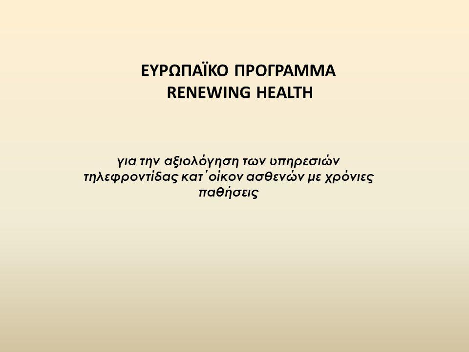 ΕΥΡΩΠΑΪΚΟ ΠΡΟΓΡΑΜΜΑ RENEWING HEALTH