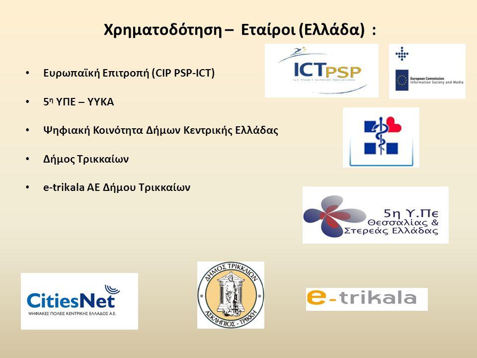 Χρηματοδότηση – Εταίροι (Ελλάδα) :